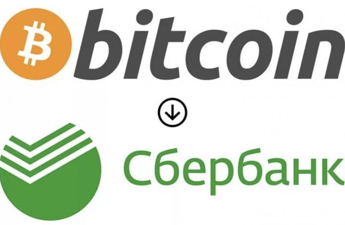 Выбор надежного метода, позволяющего вывести Bitcoin на карту Сбербанка