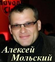 Алексей Мольский