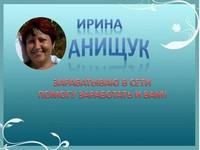 Irina Anishchuk