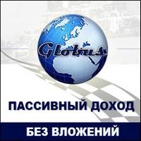 Globus inter