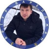Артур Варелджян